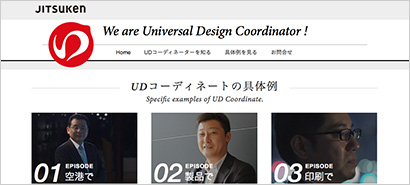 画像:「We are Universal Design Coordinator !」サイト
