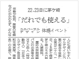 神奈川新聞 2003年9月10日