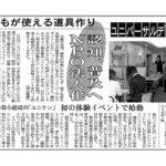 産経新聞 2003年9月25日