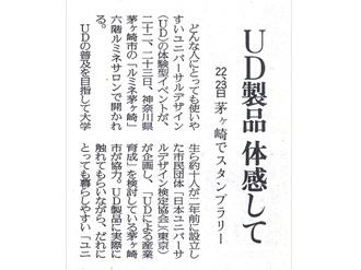 読売新聞 2006年3月13日