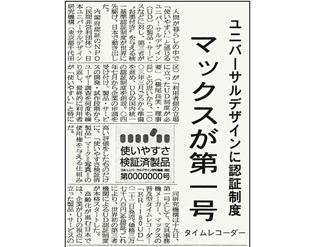 フジサンケイビジネスアイ 2005年8月20日