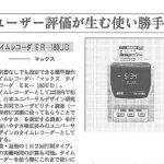 日経流通新聞 2005年8月31日