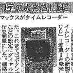 日経産業新聞2005年8月22日