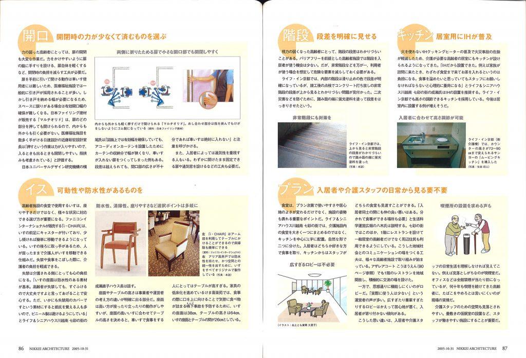日経アーキテクチュア 2005 10-31(No.808)