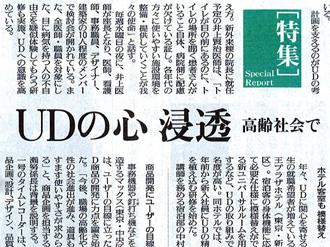 読売新聞 首都圏 ぴ〜ぷる 2005年10月31日