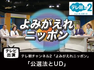 【テレビ出演】「公選法とUD」よみがえれニッポン