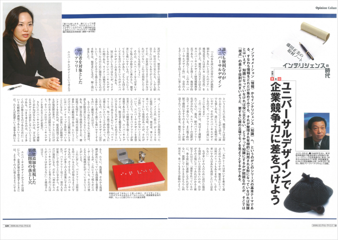 月刊 ITセレクト2.0