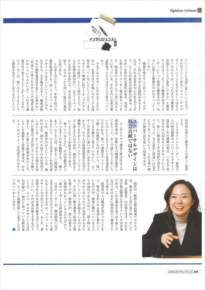 ITセレクト2.0 2006 年2月号(P.124)