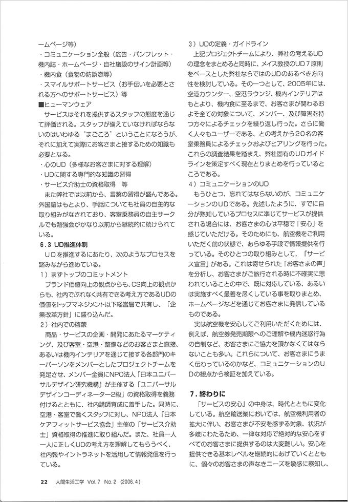 機関誌「人間生活工学」 Vol.7 No.2