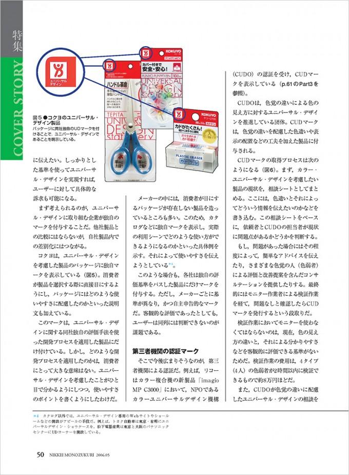 日経ものづくり 2006.05