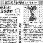 日経産業新聞 2006年9月29日