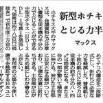 日経産業新聞 2006年9月14日