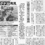 日本経済新聞 2006年11月6日
