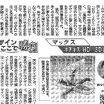 日経産業新聞 2006年12月22日