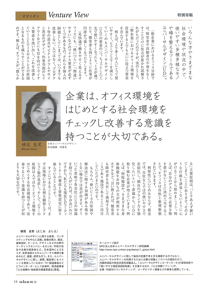 o.b.sオフィスビジネススタンダード  Vol.2