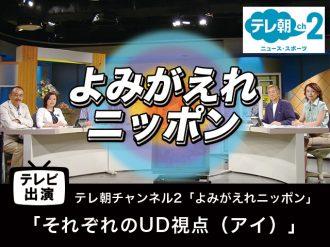 【テレビ出演】「それぞれのUD視点(アイ)」よみがえれニッポン