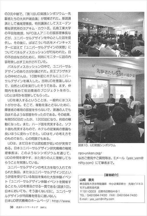 月刊流通ネットワーキング