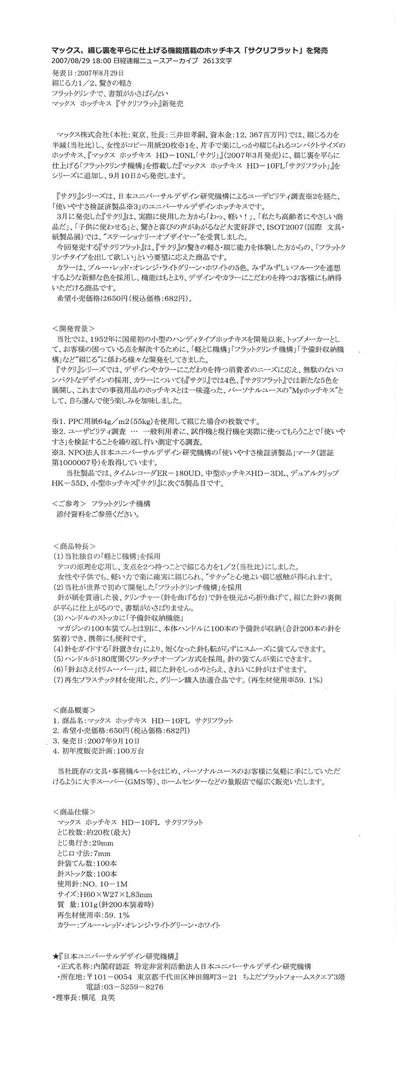 日経速報ニュース 2007年8月29日