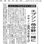 信濃毎日新聞 2007年11月7日