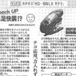 日経産業新聞 2007年12月21日