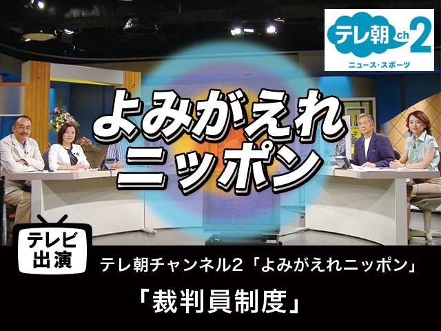【テレビ出演】「裁判員制度」よみがえれニッポン
