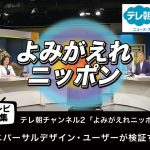 【テレビ特集】「ユニバーサルデザイン・ユーザーが検証する」よみがえれニッポン