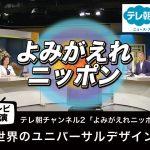 【テレビ出演】「世界のユニバーサルデザイン」よみがえれニッポン