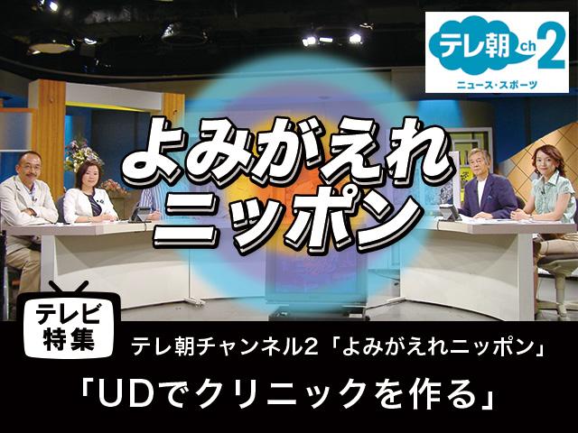 【テレビ特集】「UDでクリニックを作る」よみがえれニッポン