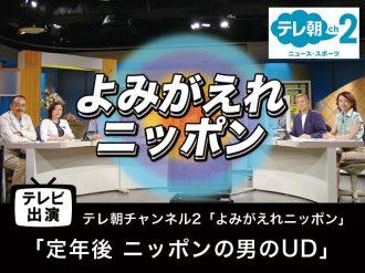 【テレビ出演】「定年後 ニッポンの男のUD」よみがえれニッポン