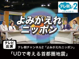 【テレビ出演】「UDで考える首都圏地震」よみがえれニッポン