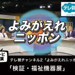 【テレビ出演】「検証・福祉機器展」よみがえれニッポン