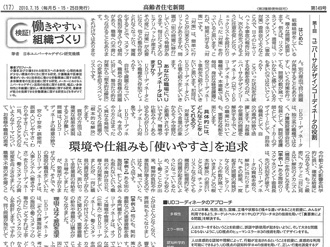 高齢者住宅新聞 第149号