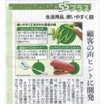 朝日新聞 2012年11月3日