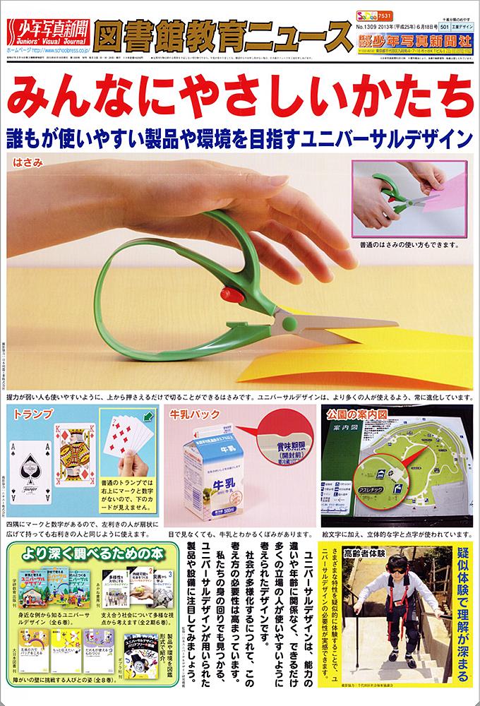 少年写真新聞社 図書館教育ニュース 2013年 6月18日号