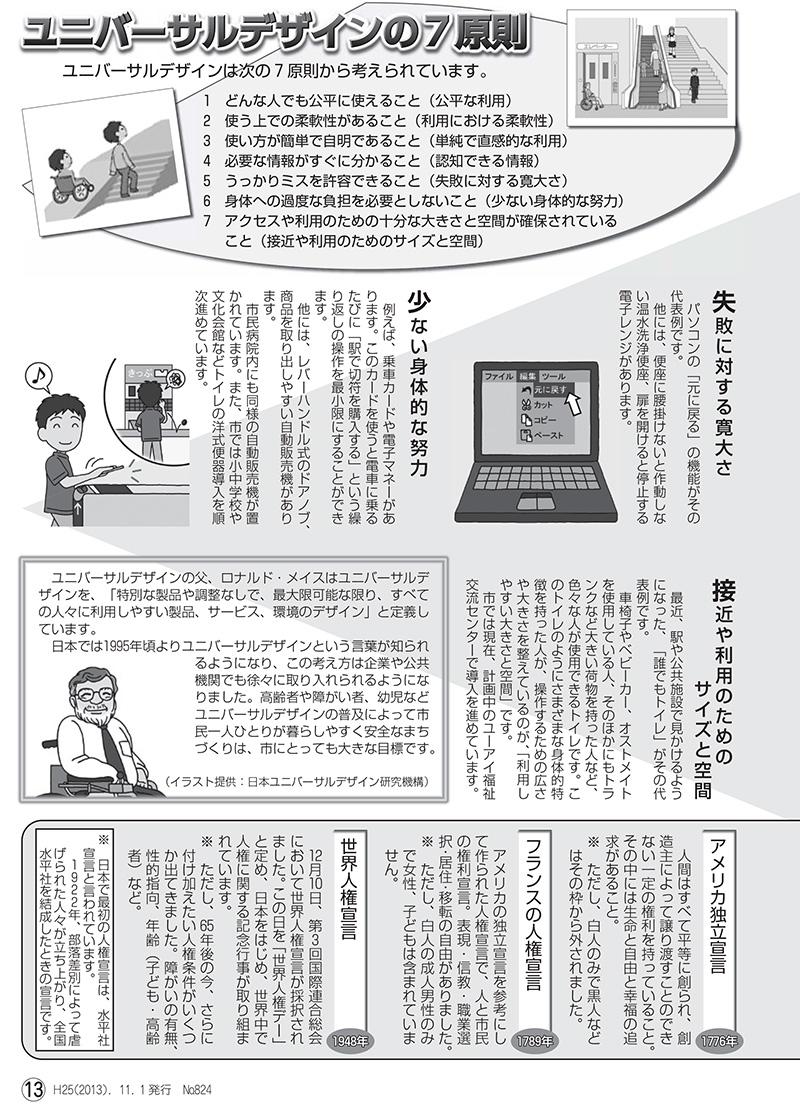 広報たかさご2013年11月