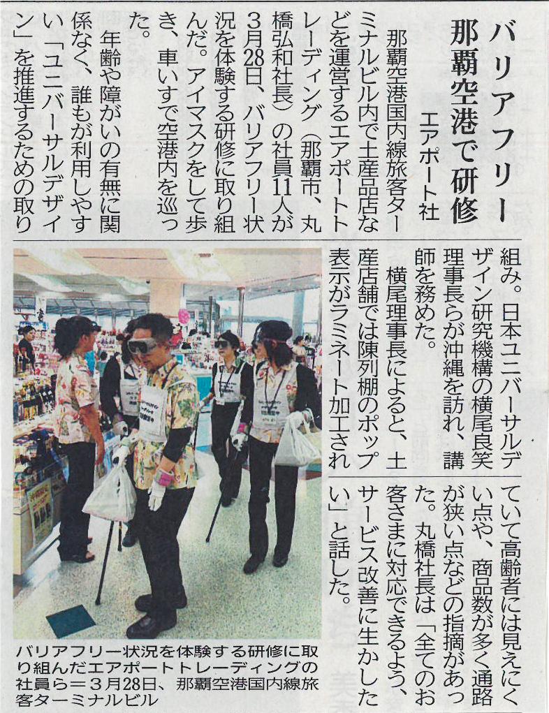 琉球新報4月5日版