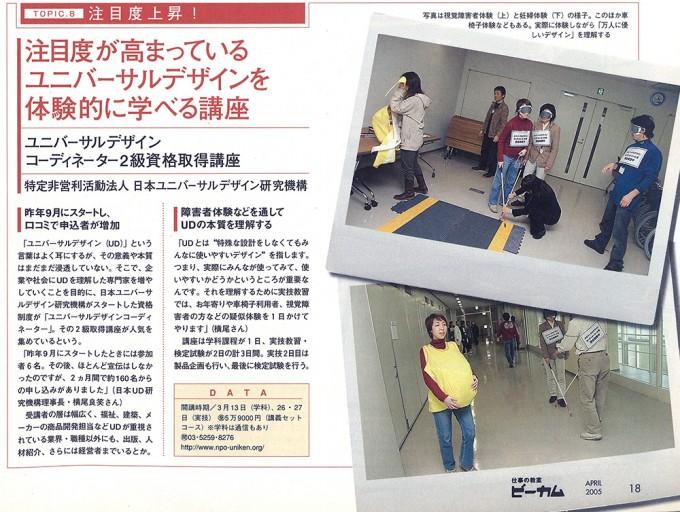 仕事の教室ビーカム 2005 年04 Vol.109(P.18)