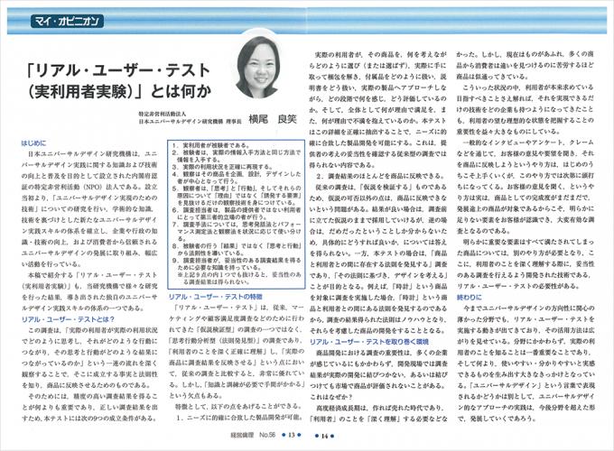 経営倫理 2009年