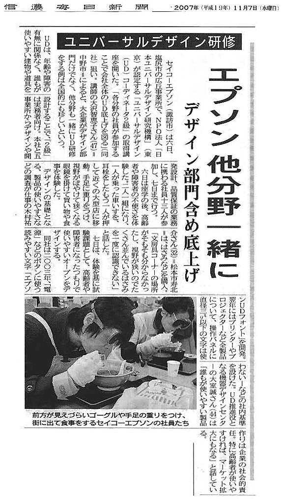 信濃毎日新聞 2007 年11 月7 日