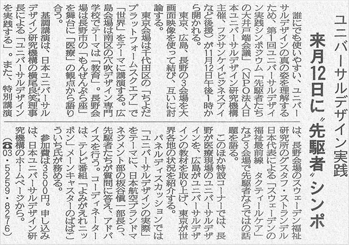 フジサンケイビジネスアイ 2006 年10 月19 日(32 面)