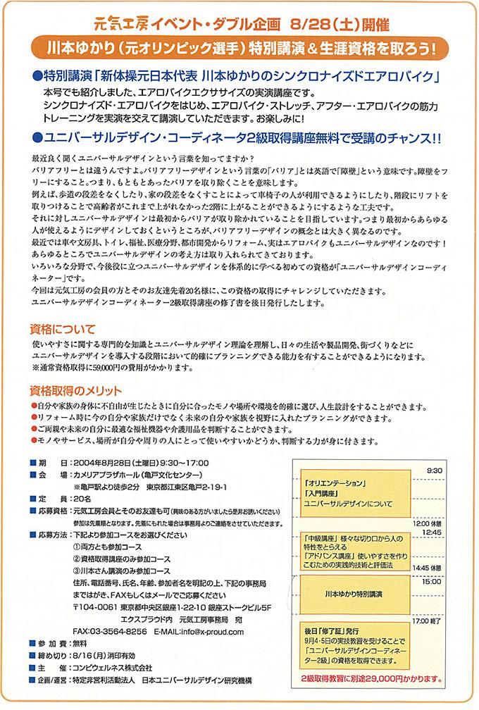 元気工房 第3 号(P.6 〜P.7)