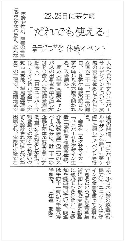 神奈川新聞 2003 年9 月10 日