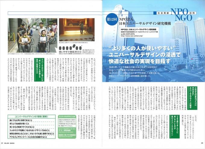 大地 2007 夏号 Vol.96