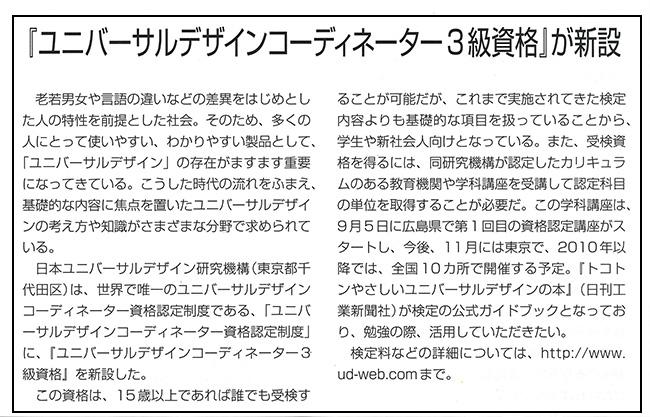 工場管理 10 月号 2009 年 Vol.55 No.12(P.108)