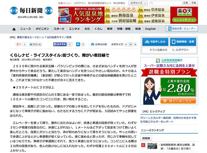 毎日新聞 2014年11月19日 東京朝刊