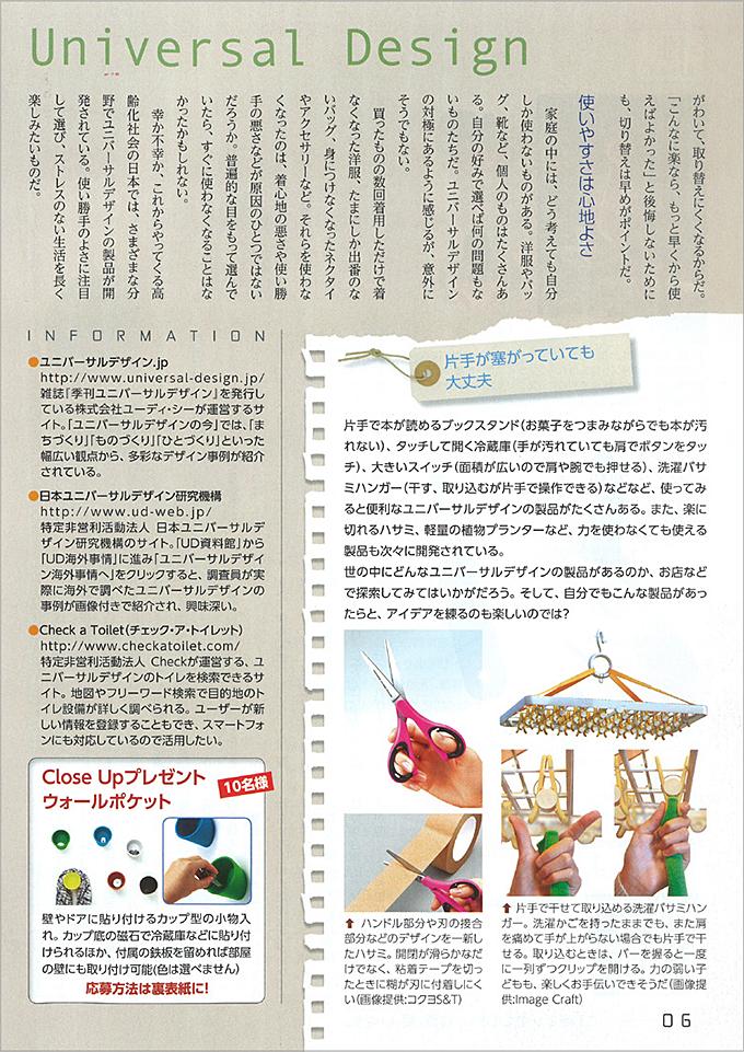 三井生命 ベクトルライフ 2013年 7月号 Vol.155(P.6)