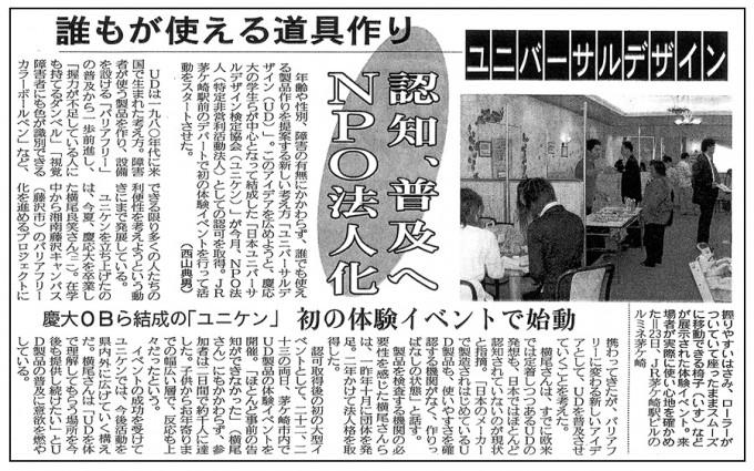 産経新聞 2003 年9 月25 日