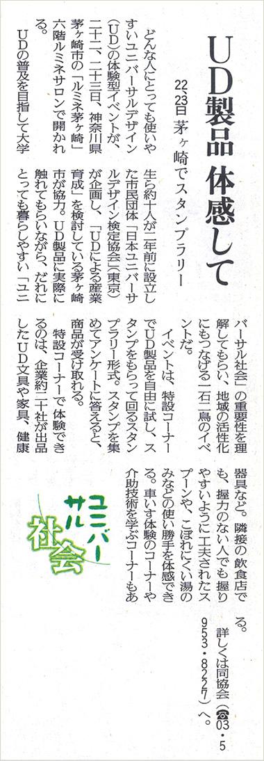 読売新聞 2003 年 9月 5 日( 16 面)