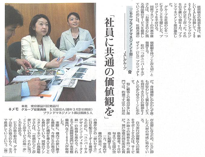 読売新聞 2006年6月26日( 4 面)