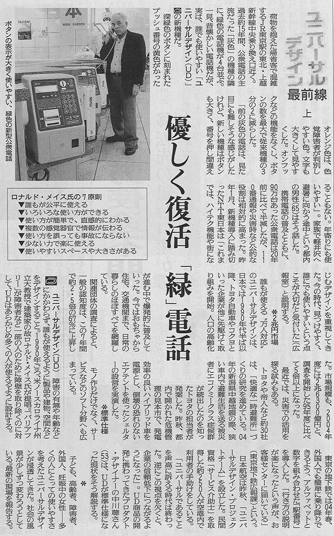 読売新聞 2006 年8 月15 日(33 面)